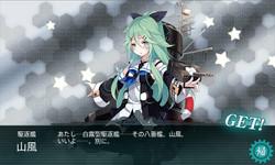 17summer_e1_hori_yamakaze